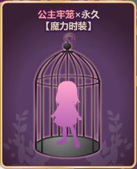 奥比岛公主牢笼魔力单品怎么得?