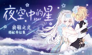 奥雅之光夜空中的星搭配秀