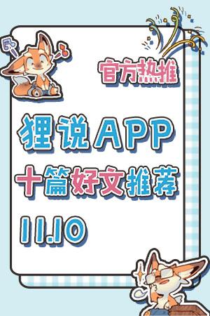 【官方热推】狸说APP十篇好文推荐11.17