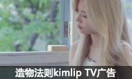 造物法則kimlip TV廣告