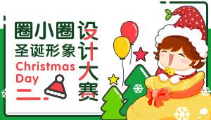 【奖奥币】圈小圈圣诞形象设计大赛