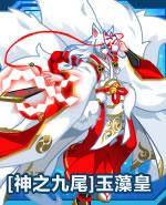 [神之九尾]玉藻皇