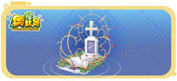 奥比岛审判之墓地图鉴