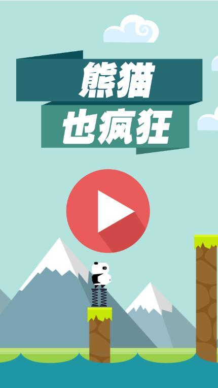 熊猫跳一跳