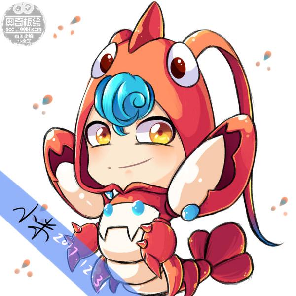 奥奇传说板绘 龙虾宝宝