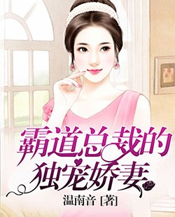 霸道总裁的独宠娇妻