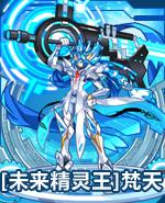 [未来精灵王]梵天