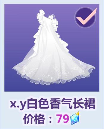 奥比岛xy白色香气长裙怎么获得?
