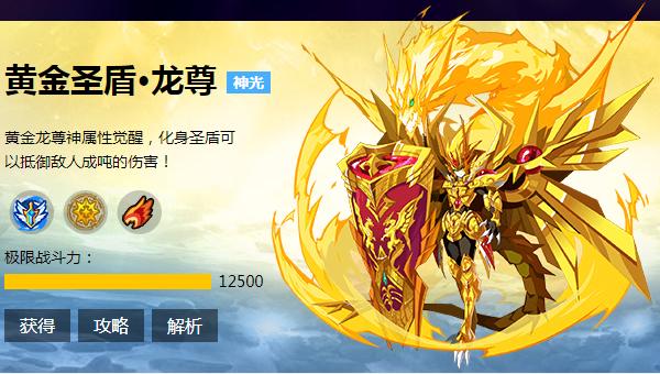 奥奇传说黄金圣盾·龙尊解析 极限战斗力