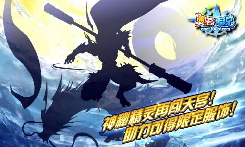 奥奇传说助力神秘精灵闯天宫 下周赢服饰!