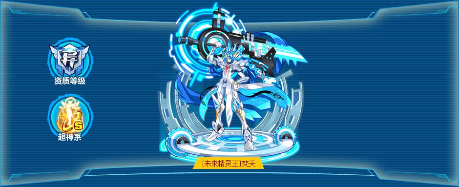 奥拉星[未来精灵王]梵天图片 [未来精灵王]梵天高清大图