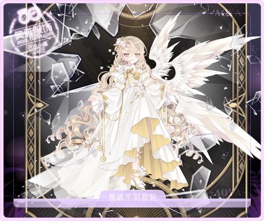 奥雅之光凰破半羽套装怎么得?