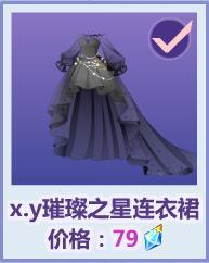 奥比岛璀璨之星连衣裙怎么获得?