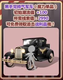 奥比岛黑手党帅气军车怎么获得?