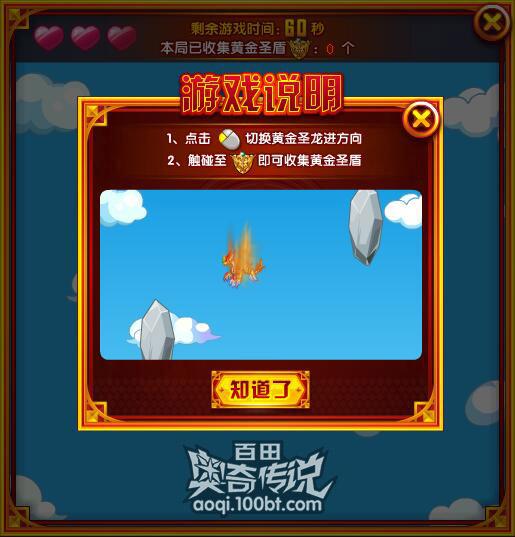 奥奇传说收集黄金圣盾游戏
