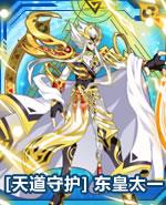 [天道守护]东皇太一