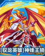[驭龙英雄]神锋王骑