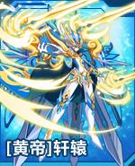 [黄帝]轩辕