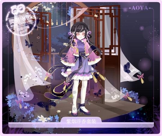奥雅之光紫烟浮香套装怎么得?