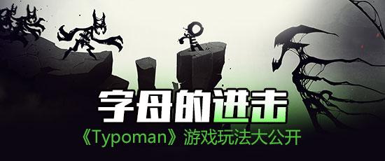 字母的进击 《Typoman》游戏玩法大公开