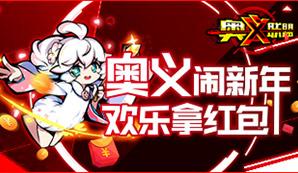 【新春活动】奥义闹新年!欢乐拿红包!