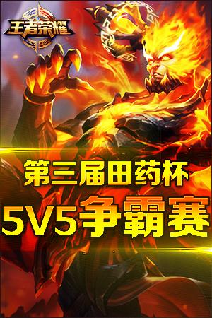 第三届田药杯5V5争霸赛火热报名中~