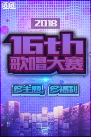 【田蜜盛典】16th歌唱大赛:2018,多主题,多福利!