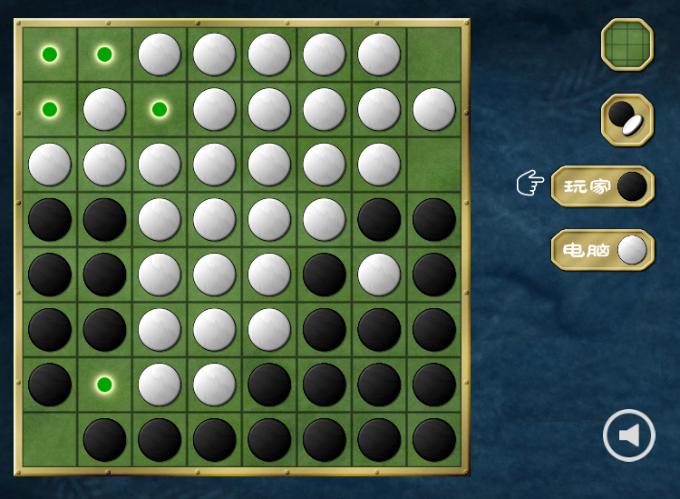 趣味黑白棋