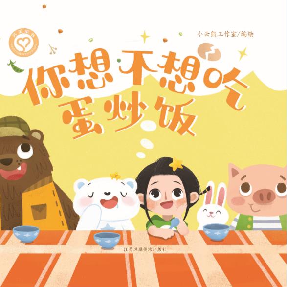 小云熊系列故事-《你想不想吃蛋炒饭》