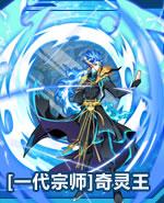 [一代宗师]奇灵王