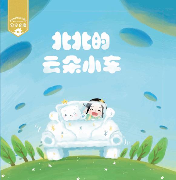 小云熊系列故事-《北北的云朵小车》