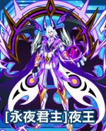 [永夜君主]夜王
