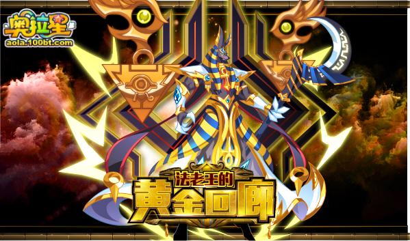 奥拉星[神之使者]阿努比斯的黄金回廊