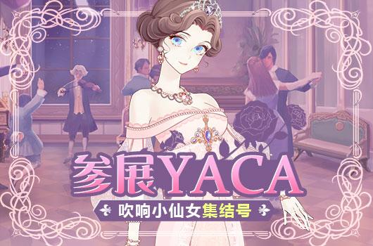 螺旋圆舞曲手游参展YACA 吹响小仙女集结号