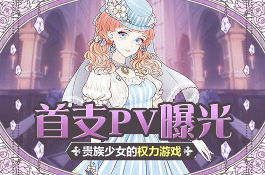 贵族少女的权力游戏 《螺旋圆舞曲》首支PV曝光