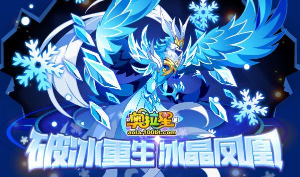 [破冰重生]冰晶凤凰