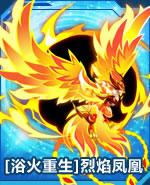 [浴火重生]烈焰凤凰