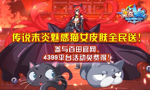 奥奇传说末炎传说皮肤魅惑猫女全民送!