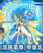 [龙族至尊]帝皇龙