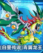 [白垩传说]青翼龙