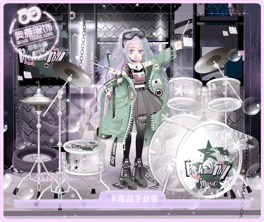 奥雅之光卡莲鼓手套装怎么得?