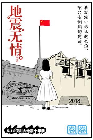【祭奠】5.12汶川大地震十周年祭