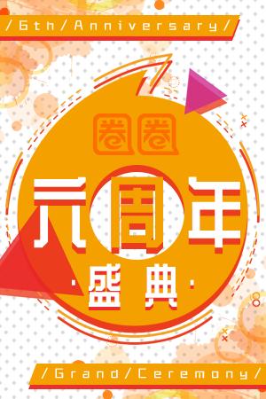 【六周年盛典】圈圈六周年活动总汇帖