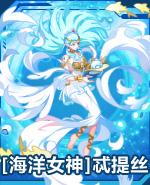 [海洋女神]忒提丝