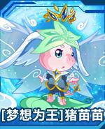 [梦想为王]猪苗苗