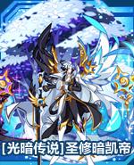 [光暗传说]圣修暗凯帝