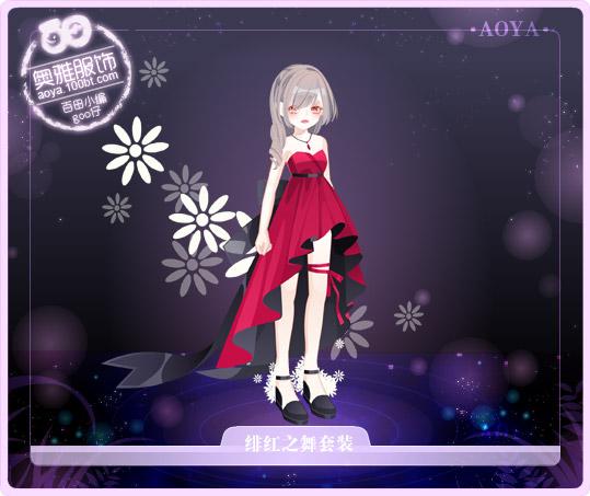 奥雅之光绯红之舞套装