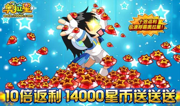 14000星币送送送