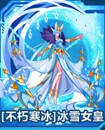 [不朽寒冰]冰雪女皇