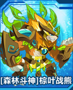 [森林斗神]棕叶战熊